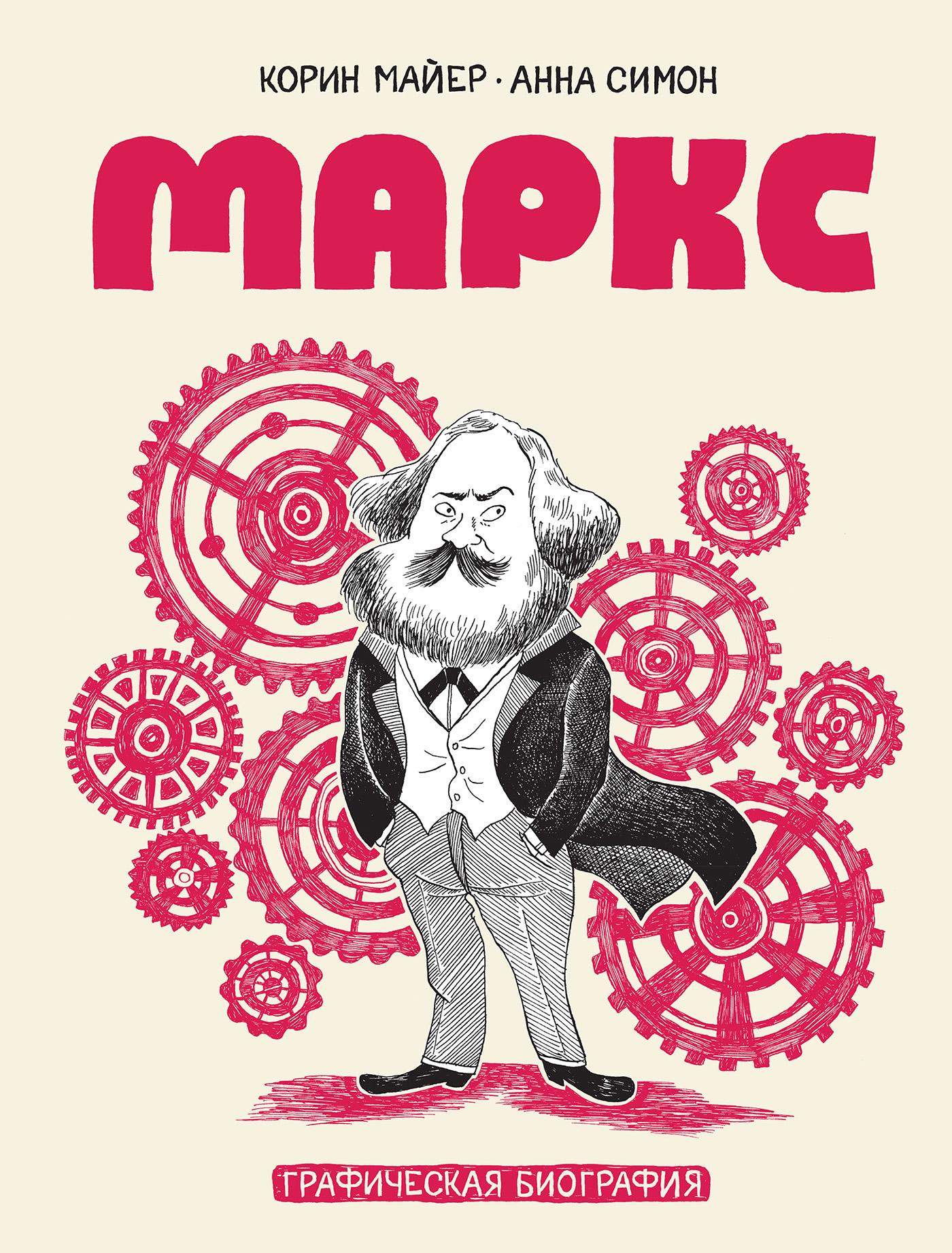 Корин Майер Маркс. Графическая биография мэри габриэл карл маркс любовь и капитал биография личной жизни