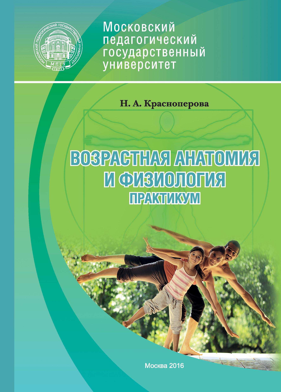 купить Н. А. Красноперова Возрастная анатомия и физиология. Практикум недорого