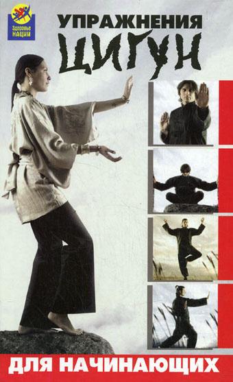 Упражнения цигун для начинающих