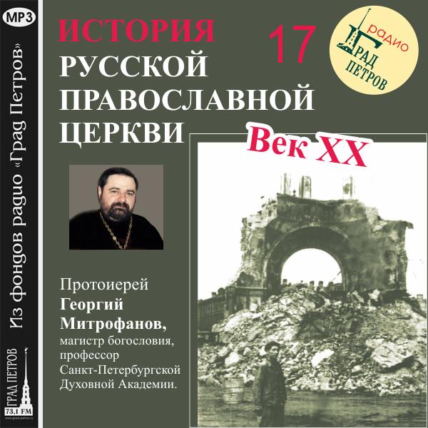 Протоиерей Георгий Митрофанов Лекция 17. «Структура русской церковной эмиграции»