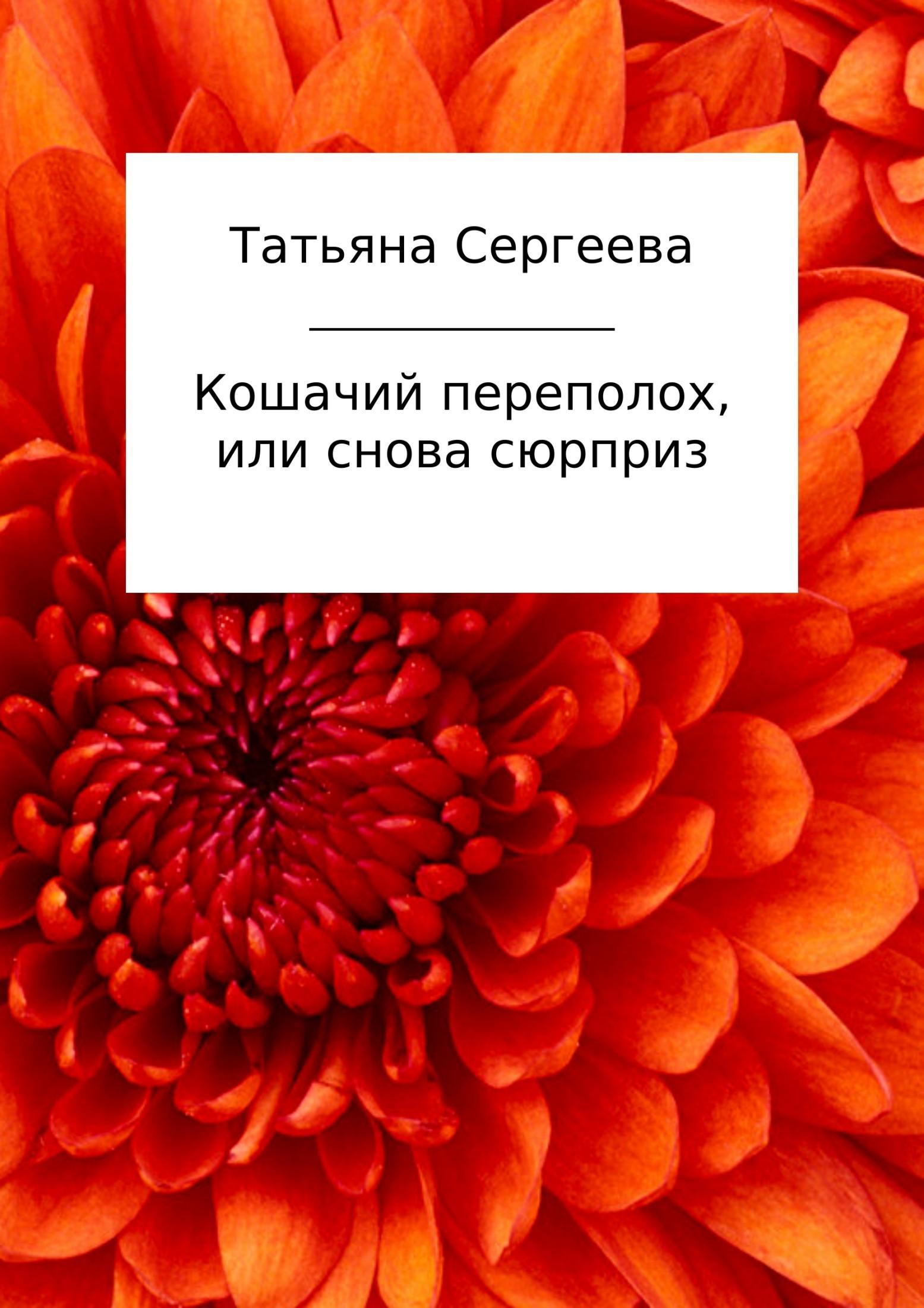купить Татьяна Сергеева Кошачий переполох, или Снова сюрприз