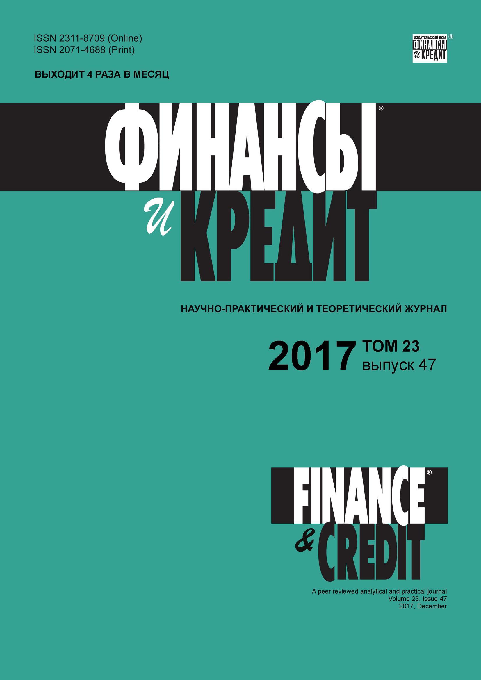 Финансы и Кредит № 47 2017 ( Отсутствует  )
