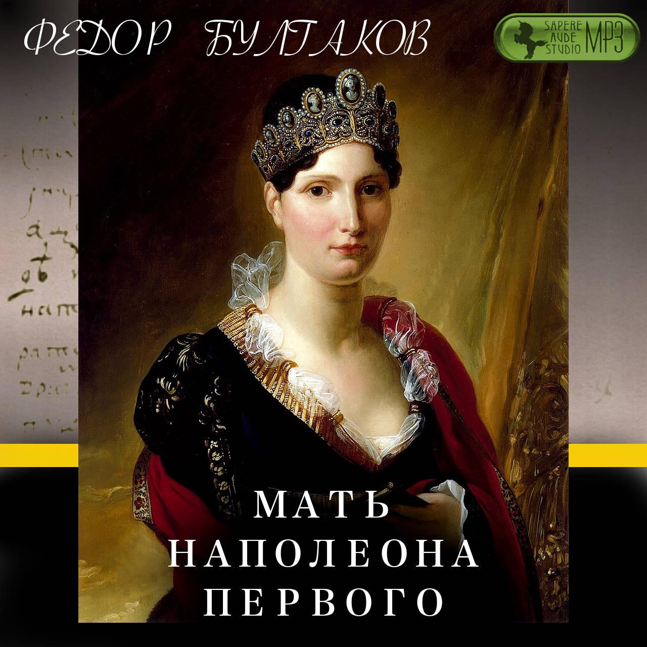 цена Федор Булгаков Мать НаполеонаI онлайн в 2017 году