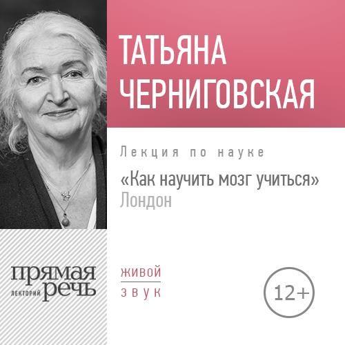 цены Татьяна Черниговская Лекция «Как научить мозг учиться» London