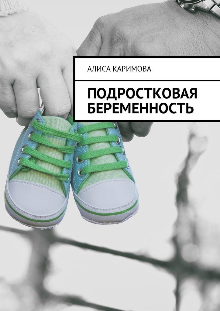 Алиса Каримова Подростковая беременность алиса каримова нарушение ритма сердца причины возникновения