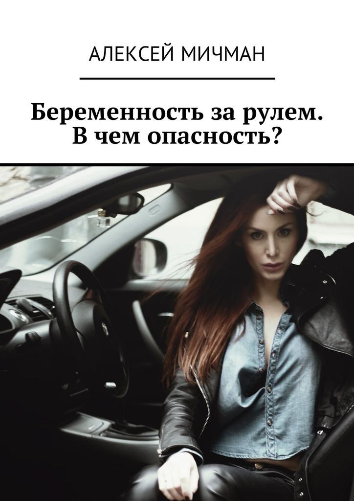 Алексей Мичман Беременность за рулем. Вчем опасность? уход за телом беременной женщины