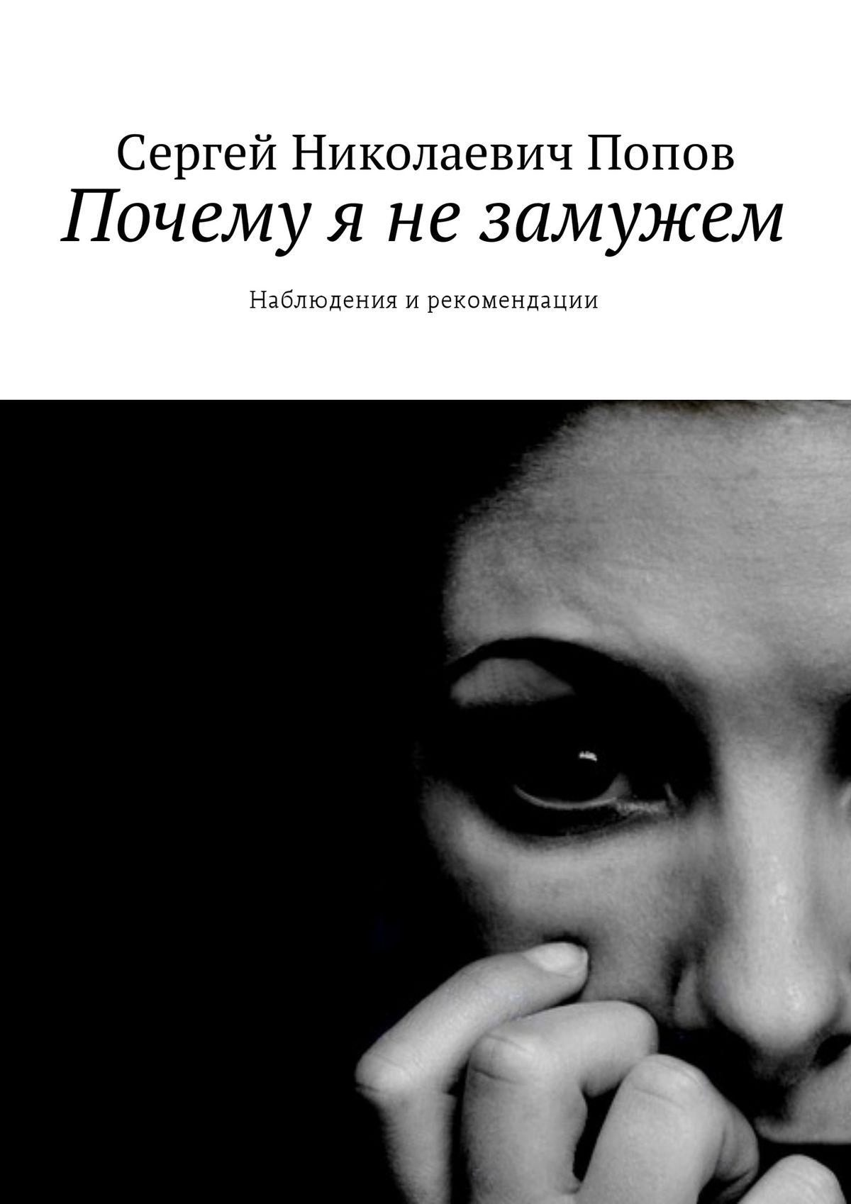 Сергей Николаевич Попов Почему я не замужем. Наблюдения и рекомендации детство лидера