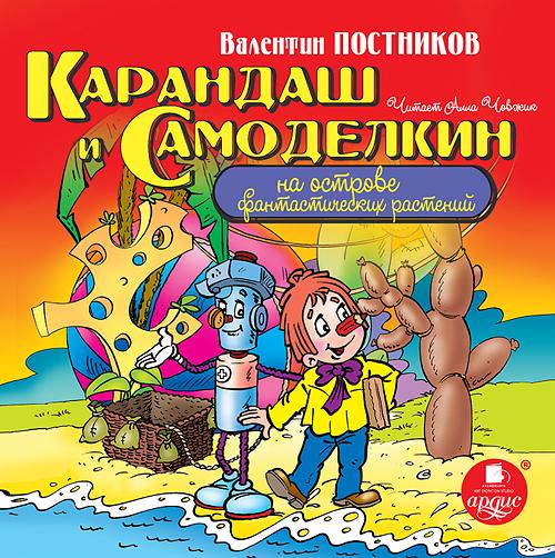 Валентин Постников Карандаш и Самоделкин на острове фантастических растений