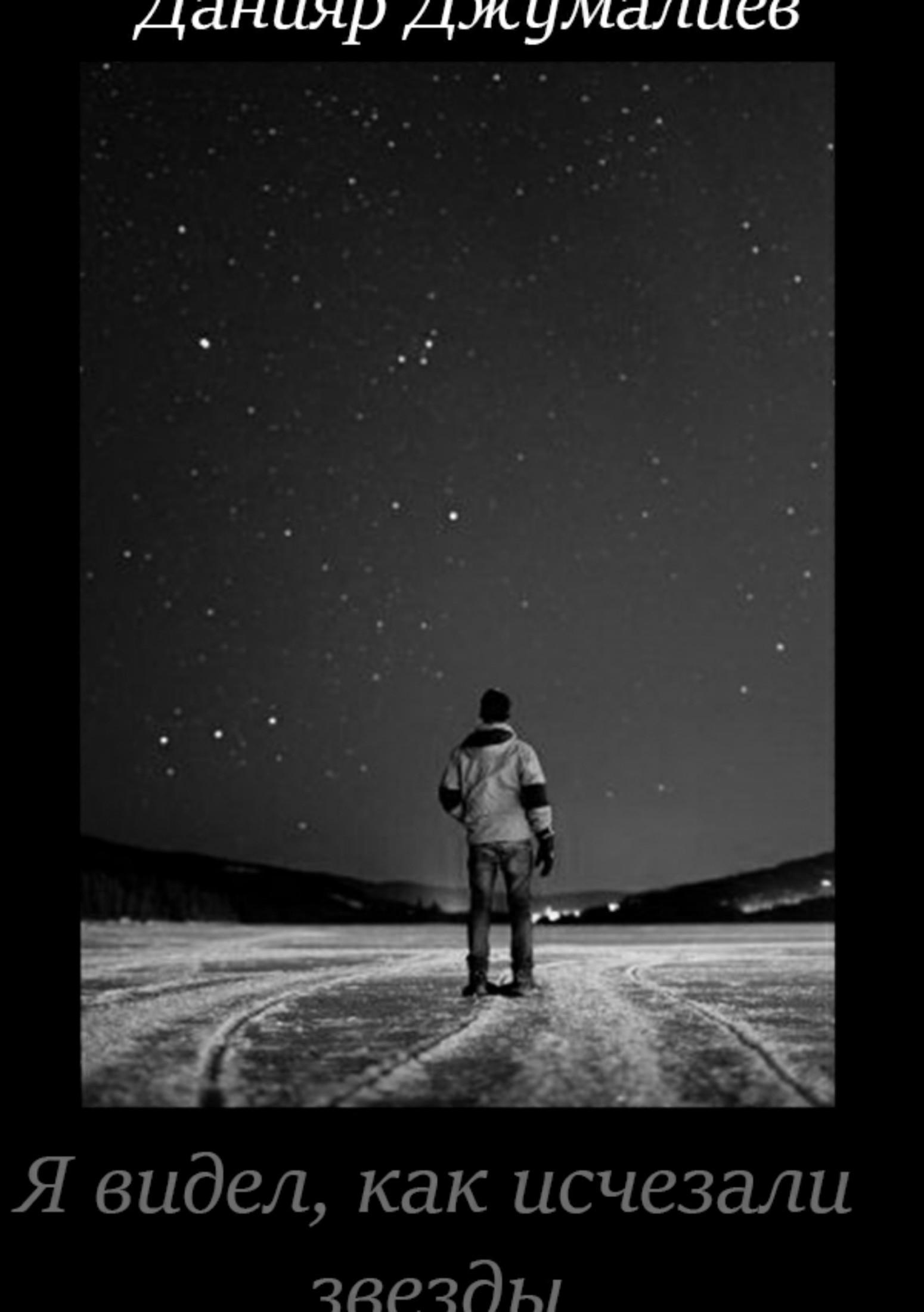 Данияр Темирбекович Джумалиев Я видел, как исчезали звезды витамина мятная нло – надежда любовь одиночество