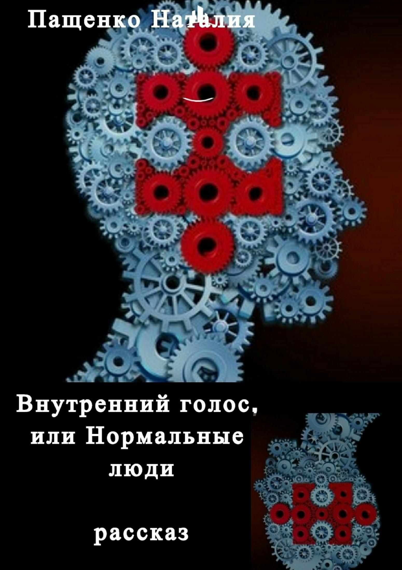 Наталия Валериевна Пащенко Внутренний голос, или Нормальные люди цены