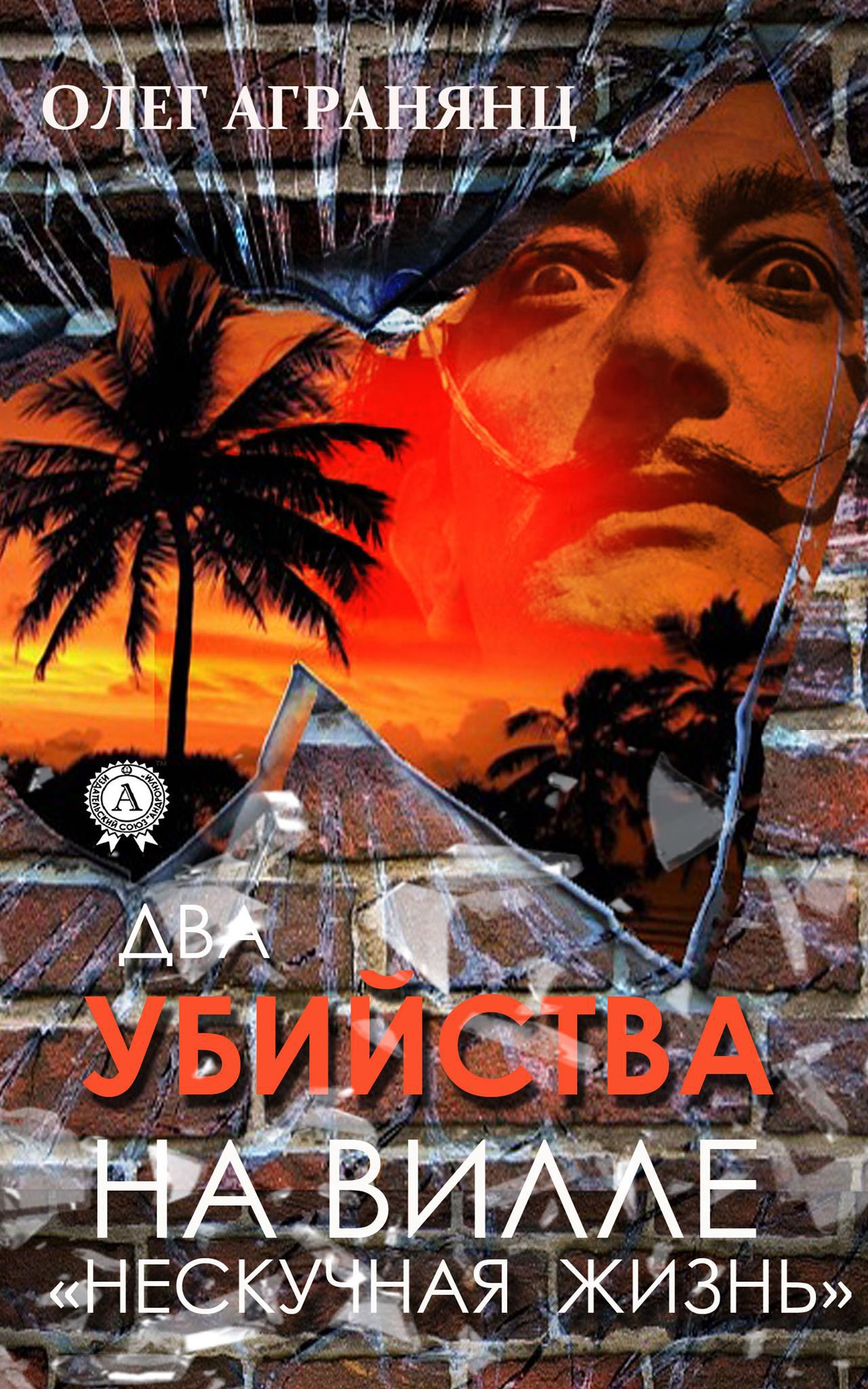 Олег Агранянц Два убийства на вилле «Нескучная жизнь»