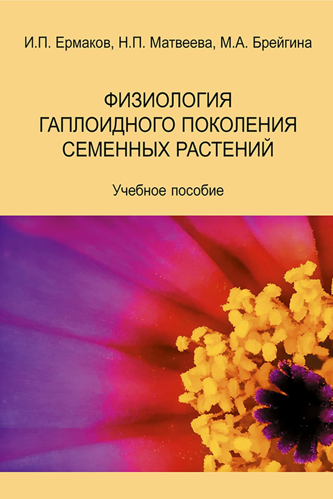 М. А. Брейгина Физиология гаплоидного поколения семенных растений. Учебное пособие поло trussardi jeans поло page 4