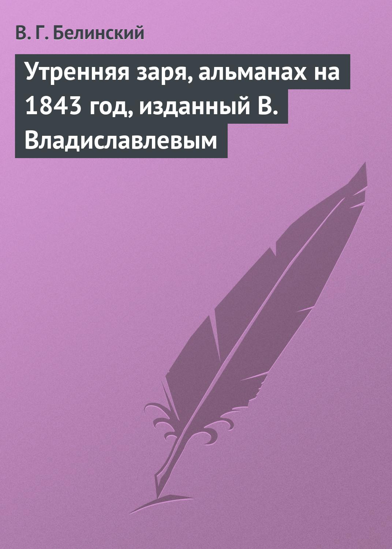 Утренняя заря, альманах на 1843 год, изданный В. Владиславлевым
