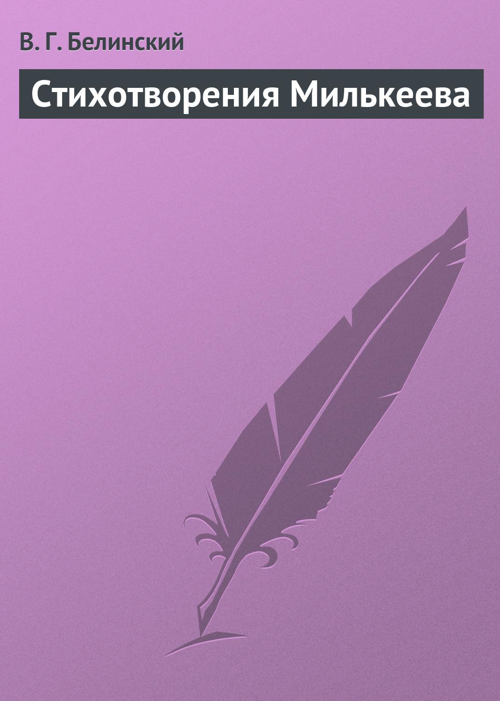 Стихотворения Милькеева