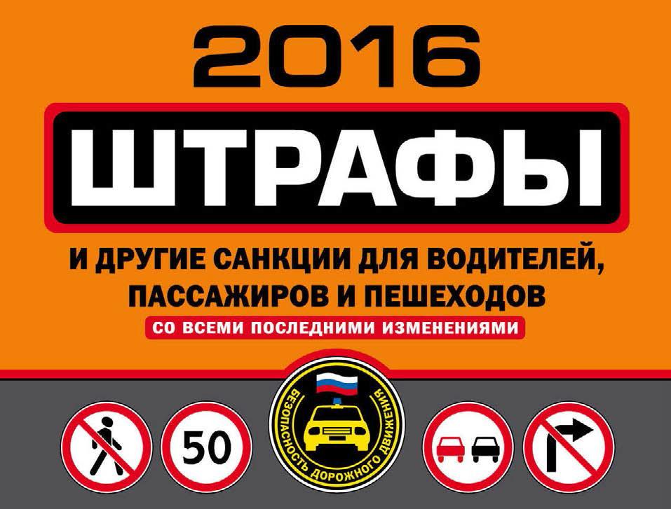 Отсутствует Штрафы и другие санкции для водителей, пассажиров и пешеходов со всеми последними изменениями на 2016 год