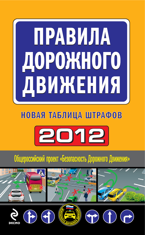 Отсутствует Правила дорожного движения 2012. Новая таблица штрафов