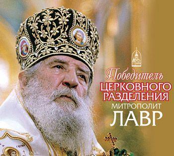 Отсутствует Победитель церковного разделения митрополит Лавр