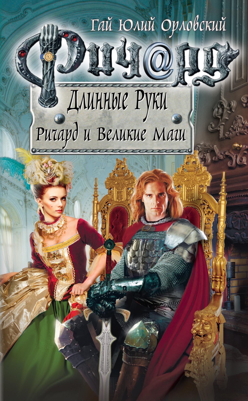 richard i velikie magi