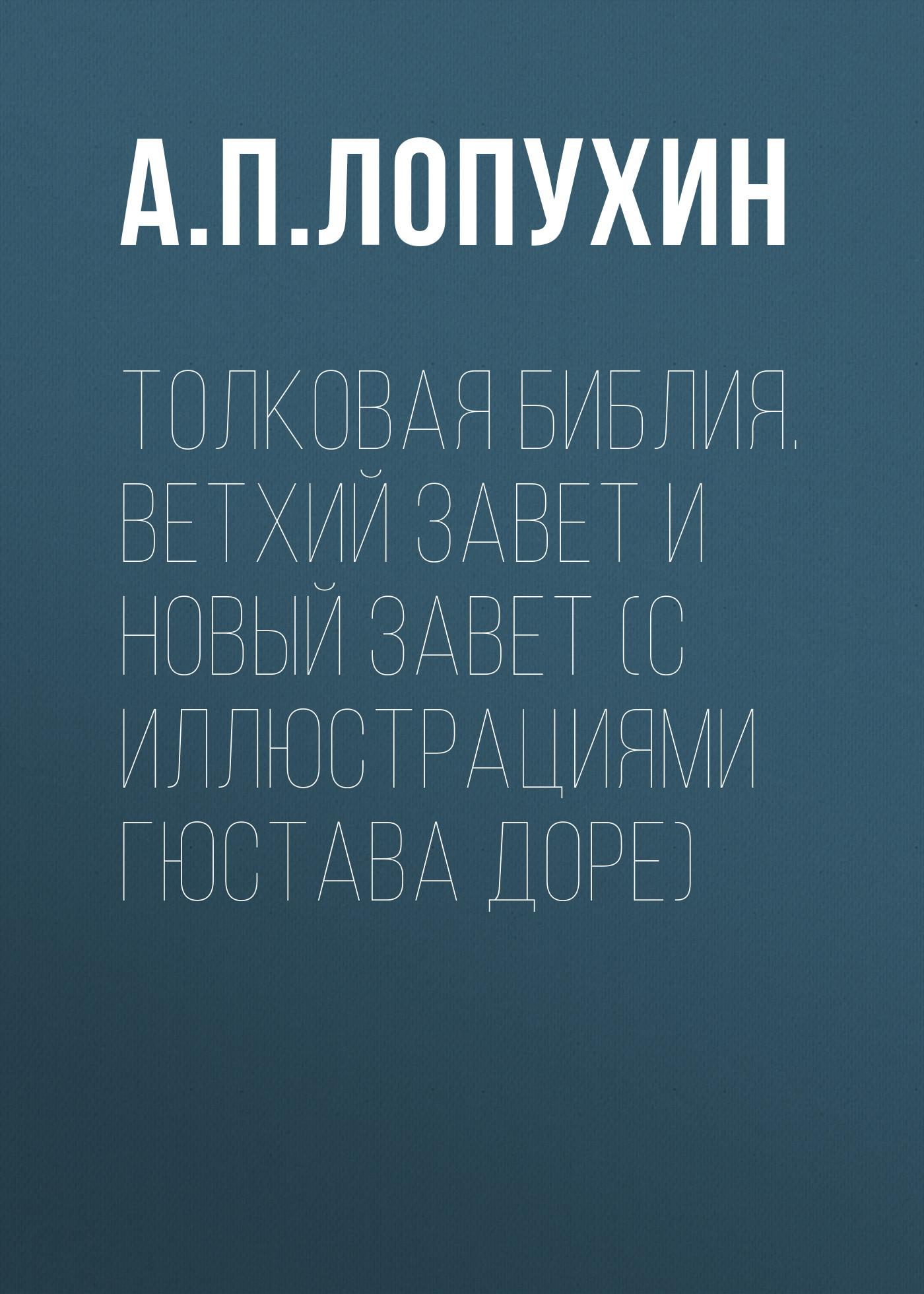 купить А. П. Лопухин Толковая Библия. Ветхий Завет и Новый Завет (с иллюстрациями Гюстава Доре) недорого