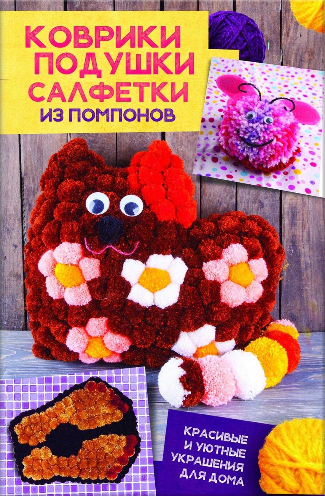Ольга Кадникова Коврики, подушки, салфетки из помпонов. Красивые и уютные украшения для дома