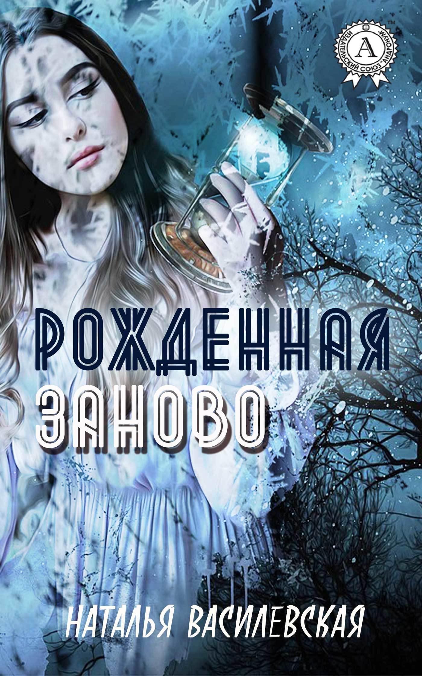 Наталья асилеская Рожденная заноо