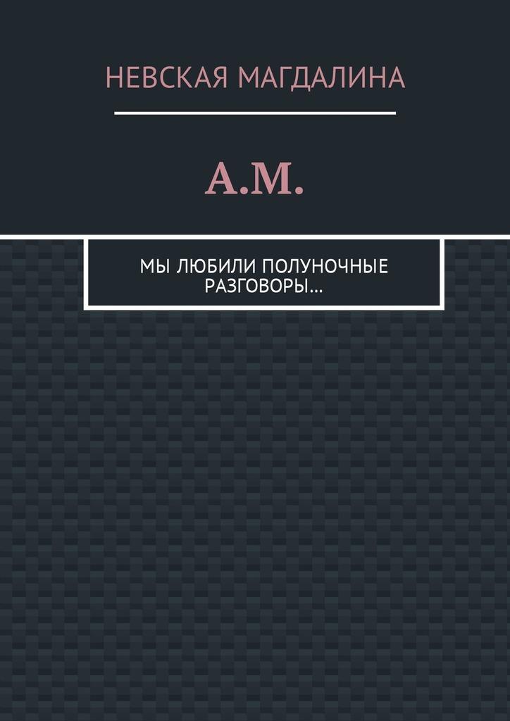 купить Невская Магдалина A.M. Мы любили полуночные разговоры… по цене 360 рублей