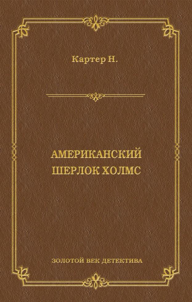 Ник Картер Ник Картер, американский Шерлок Холмс (сборник) ник картер американский шерлок холмс