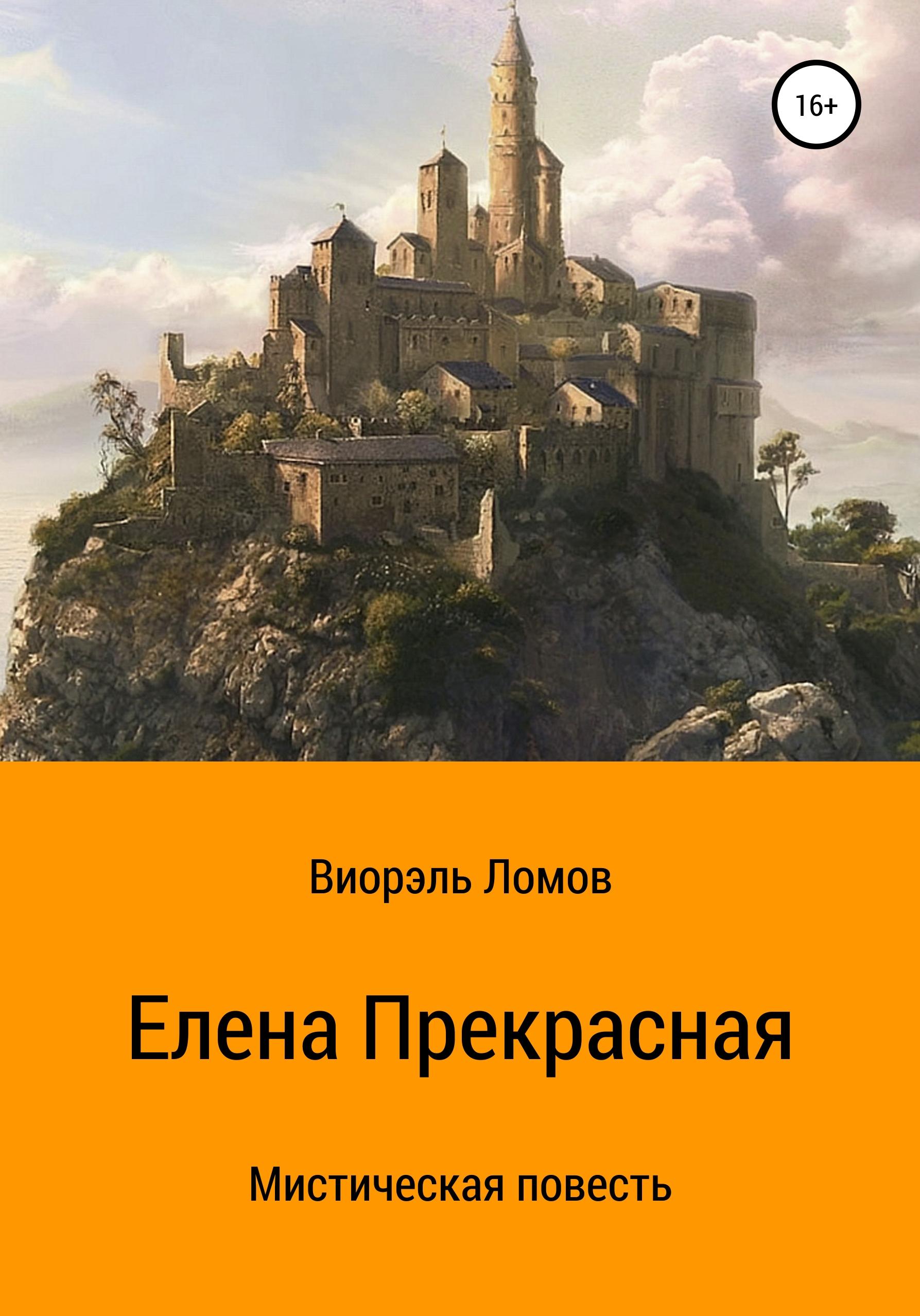 Виорэль Михайлович Ломов Елена Прекрасная