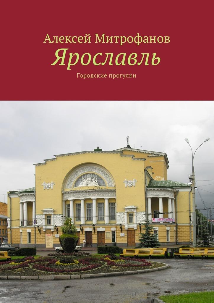 Алексей Геннадиевич Митрофанов . Городские прогулки