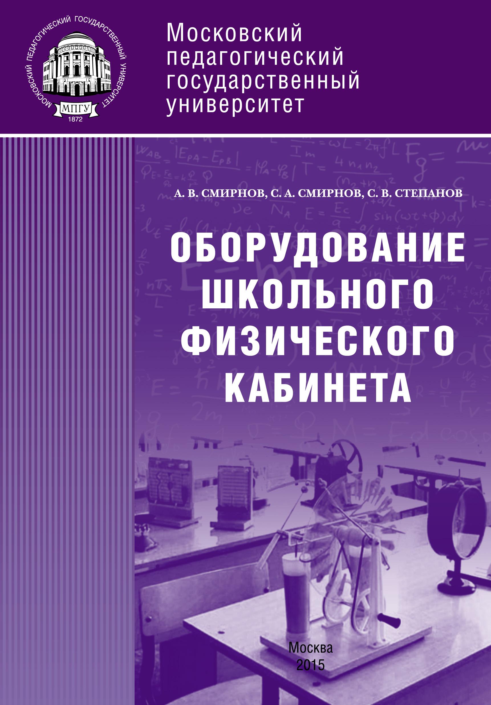 С. В. Степанов Оборудование школьного физического кабинета для кабинета