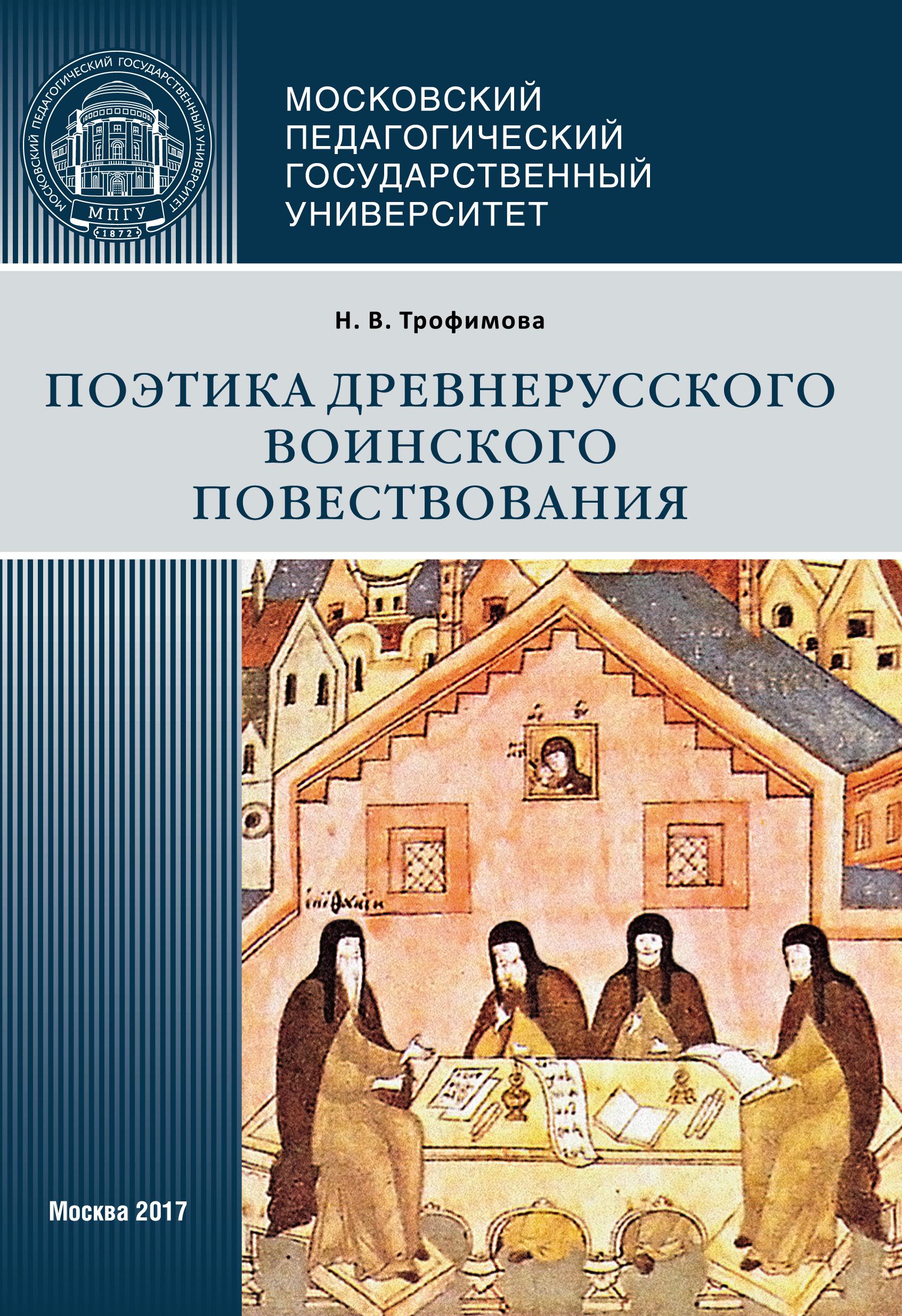 Н. В. Трофимова Поэтика древнерусского воинского повествования