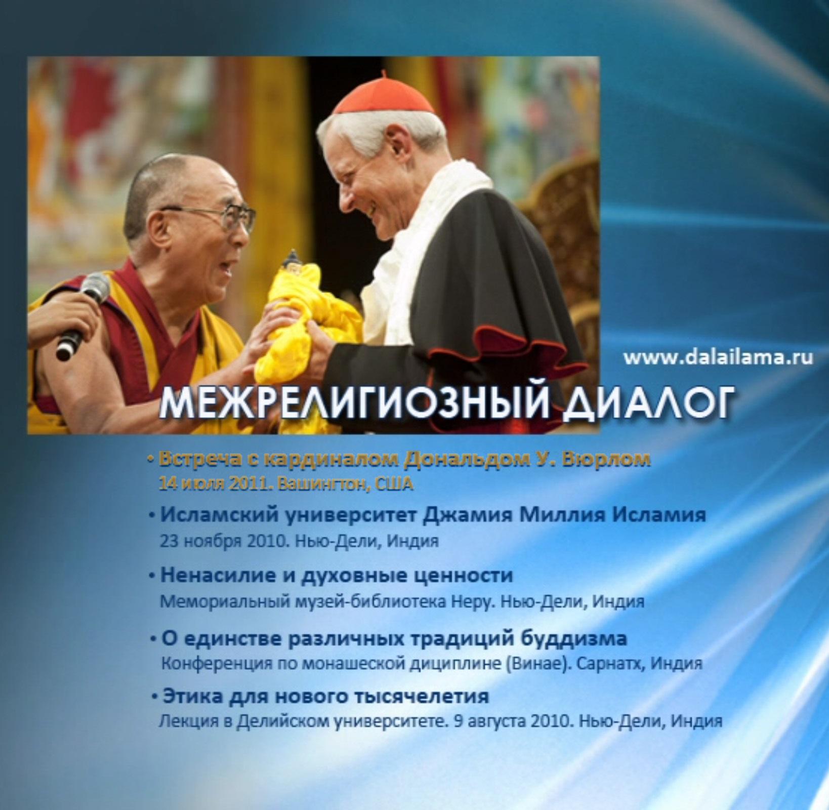 Далай-лама XIV Ненасилие и духовные ценности е и ядохина л с кудрявцева мемориальный музей квартира художника а м васнецова путеводитель