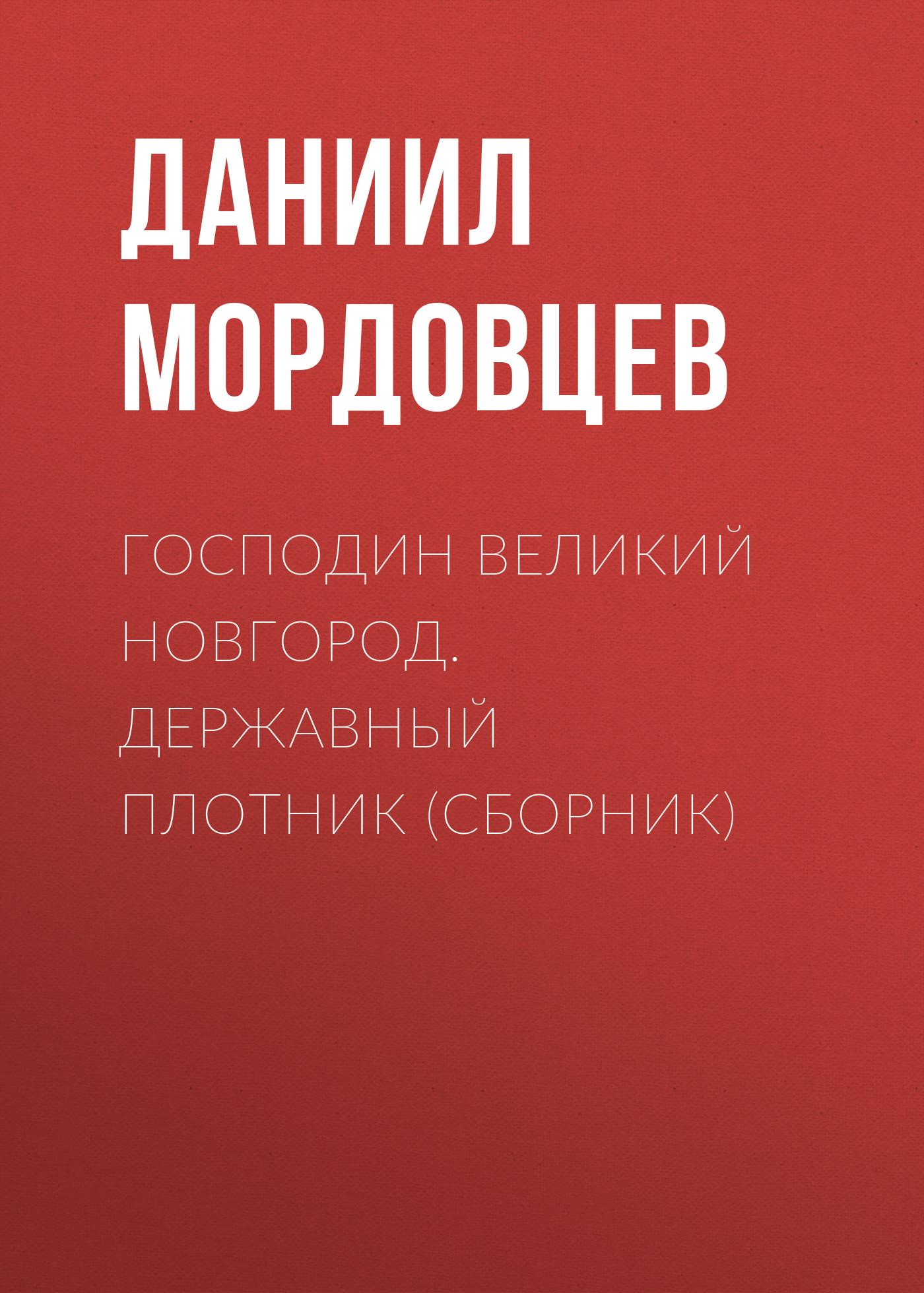 Даниил Мордовцев Господин Великий Новгород. Державный Плотник (сборник)