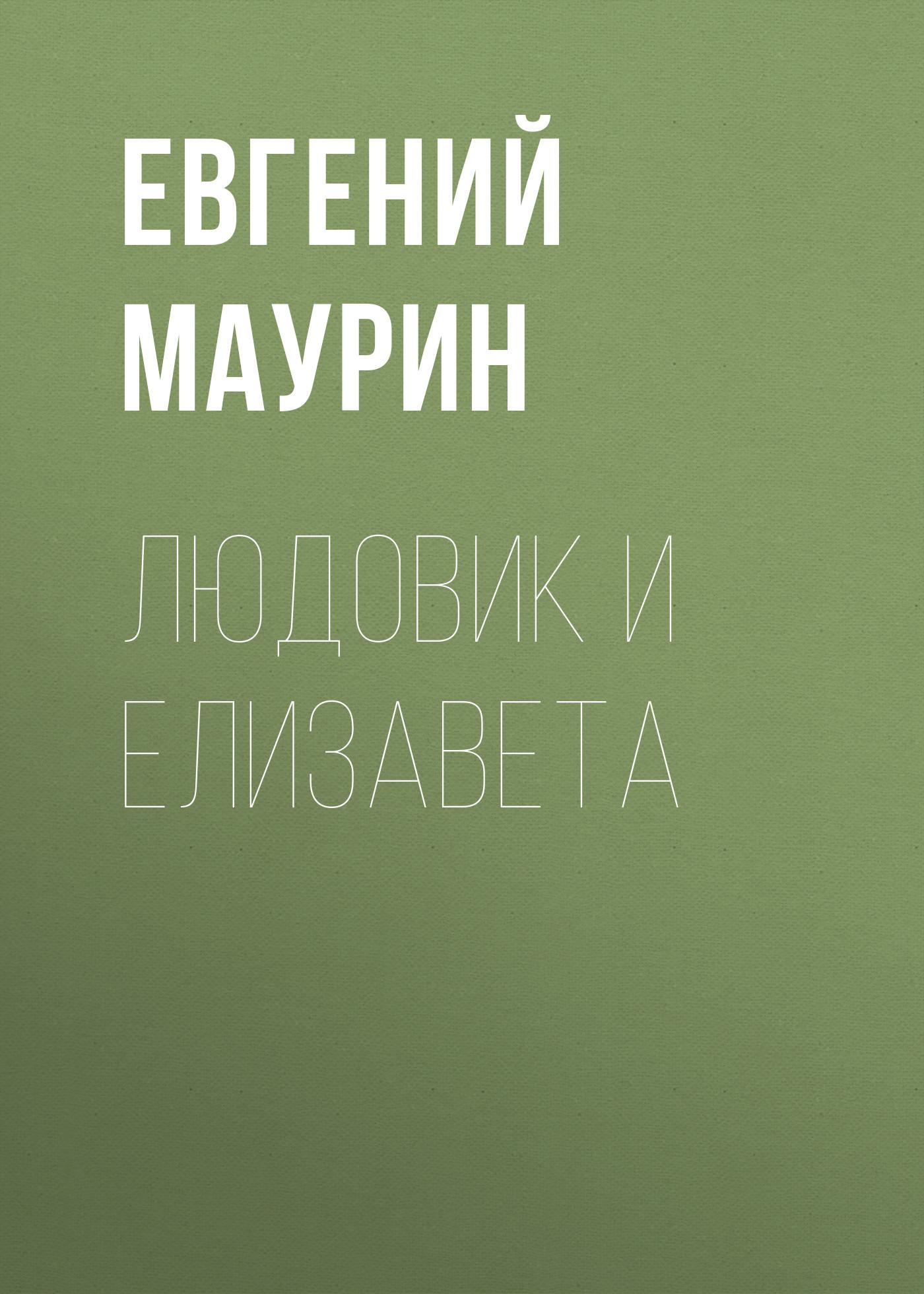 Евгений Маурин Людовик и Елизавета