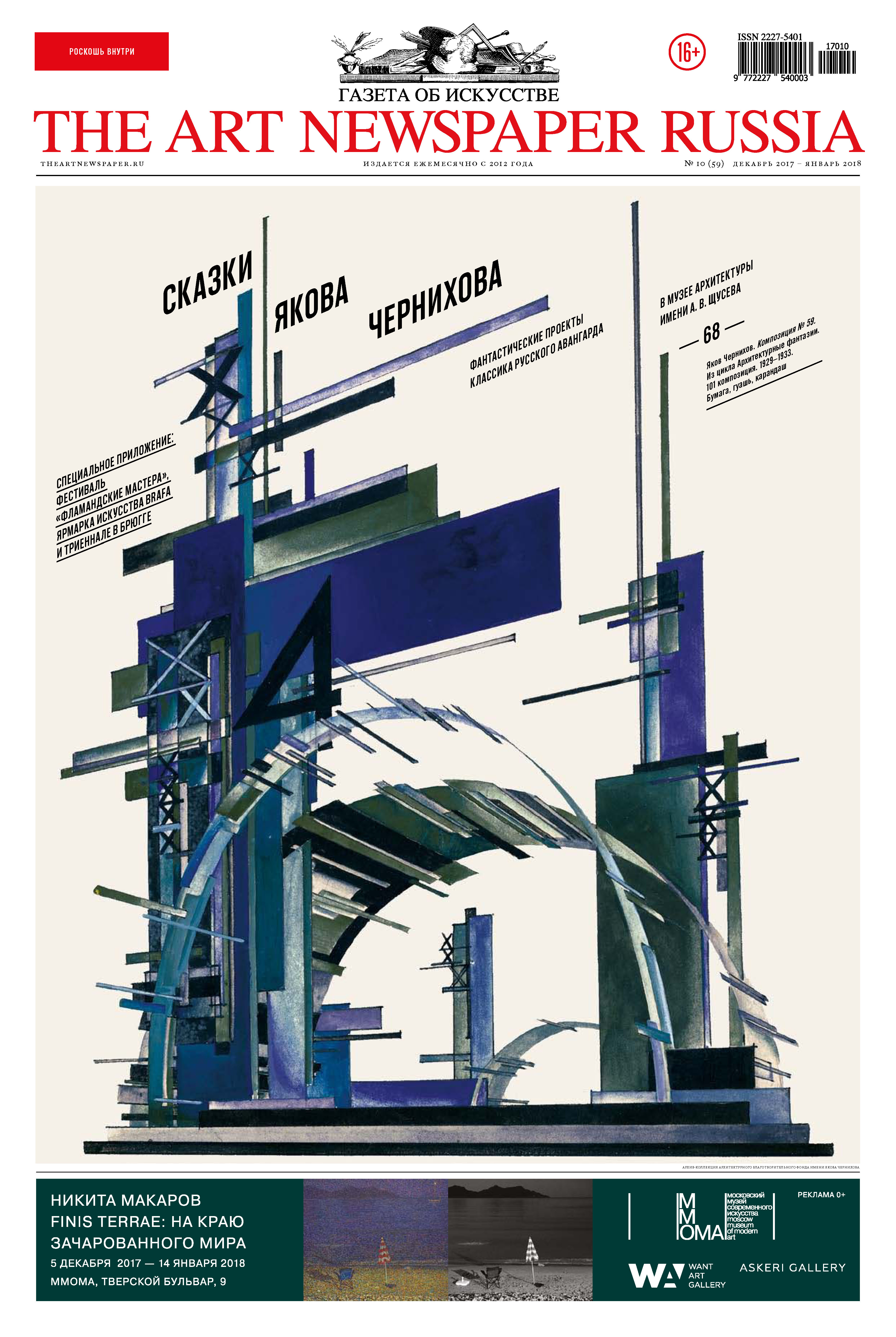 Отсутствует The Art Newspaper Russia №10 / декабрь 2017 – январь 2018 отсутствует the art newspaper russia 10 декабрь 2013 – январь 2014