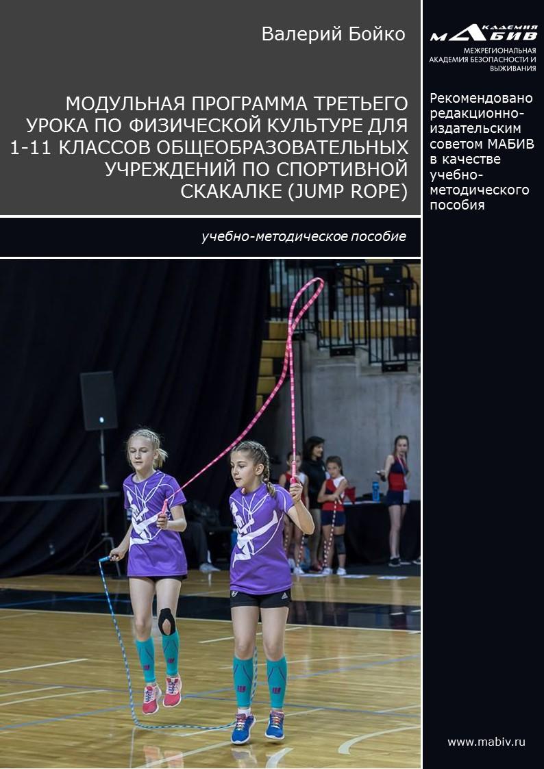 В. В. Бойко Модульная программа третьего урока по физической культуре для 1-11 классов общеобразовательных учреждений по спортивной скакалке (jump rope)