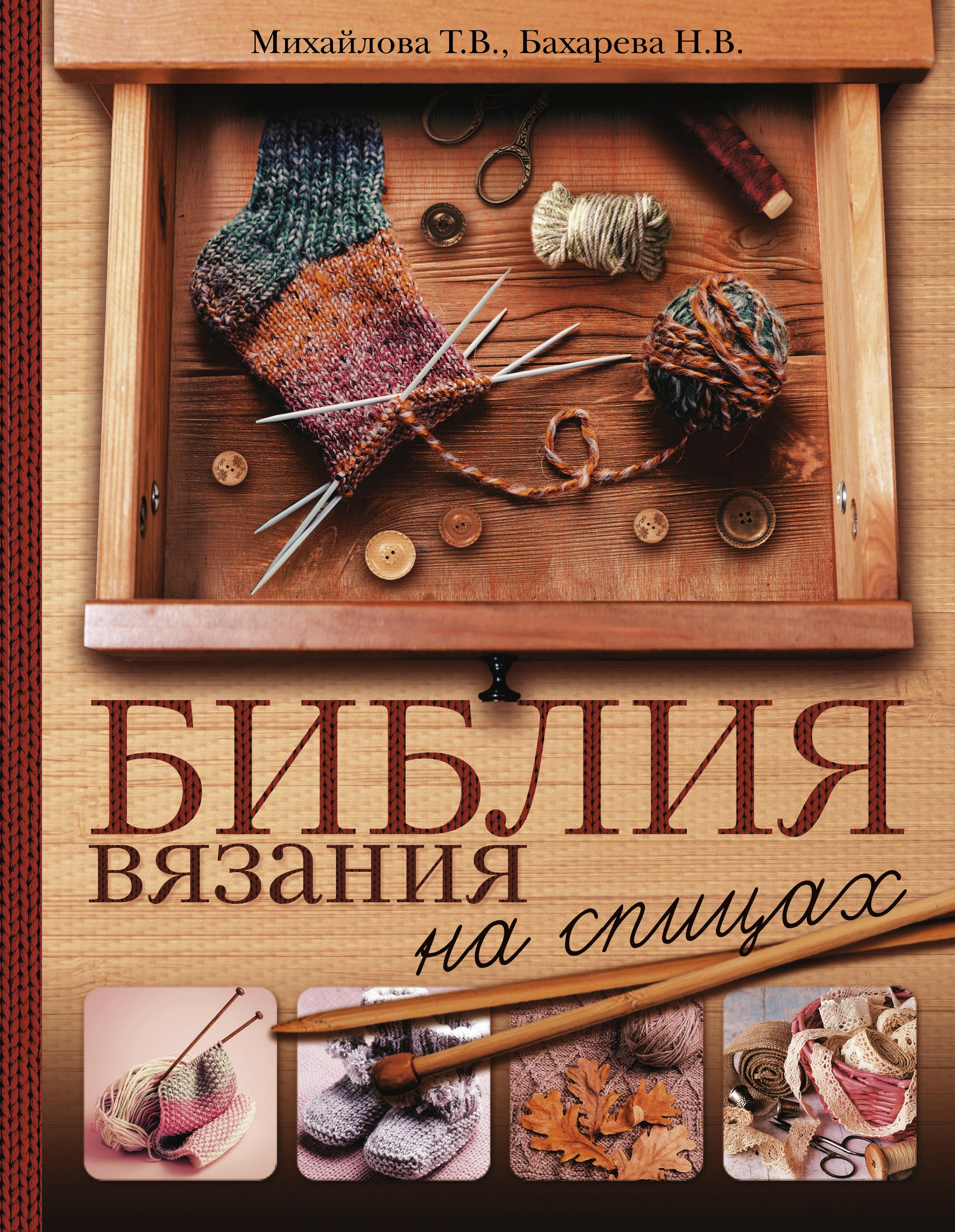 Т. В. Михайлова Библия вязания на спицах