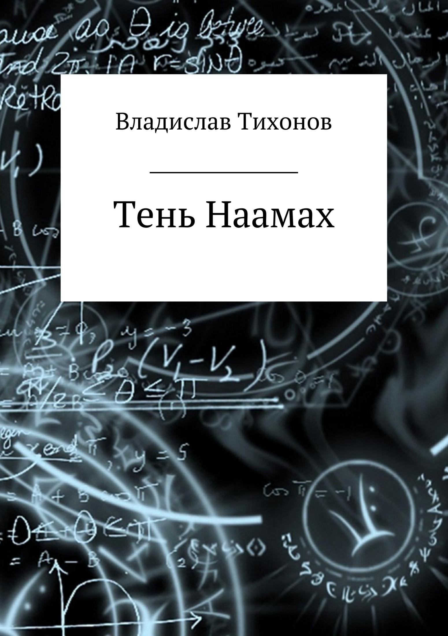 Владислав Георгиевич Тихонов Тень Наамах владислав георгиевич тихонов потребитель
