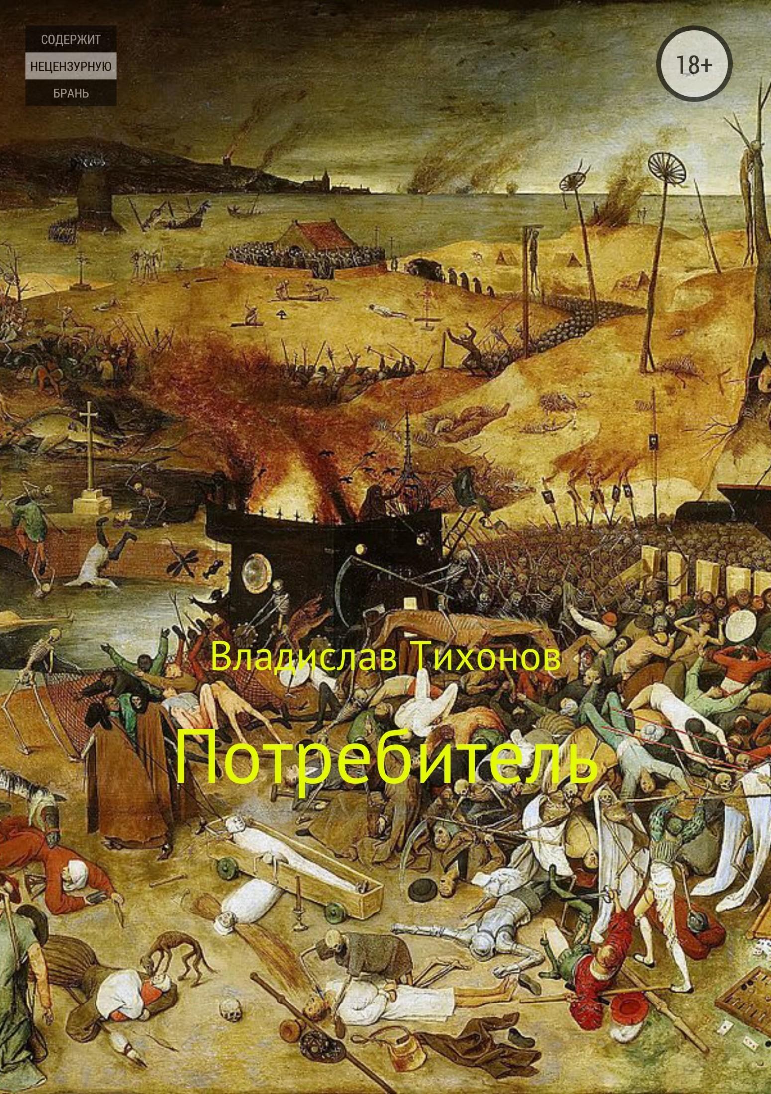 Владислав Георгиевич Тихонов Потребитель вытяни иона и большая рыба история о человеке который хотел убежать от бога