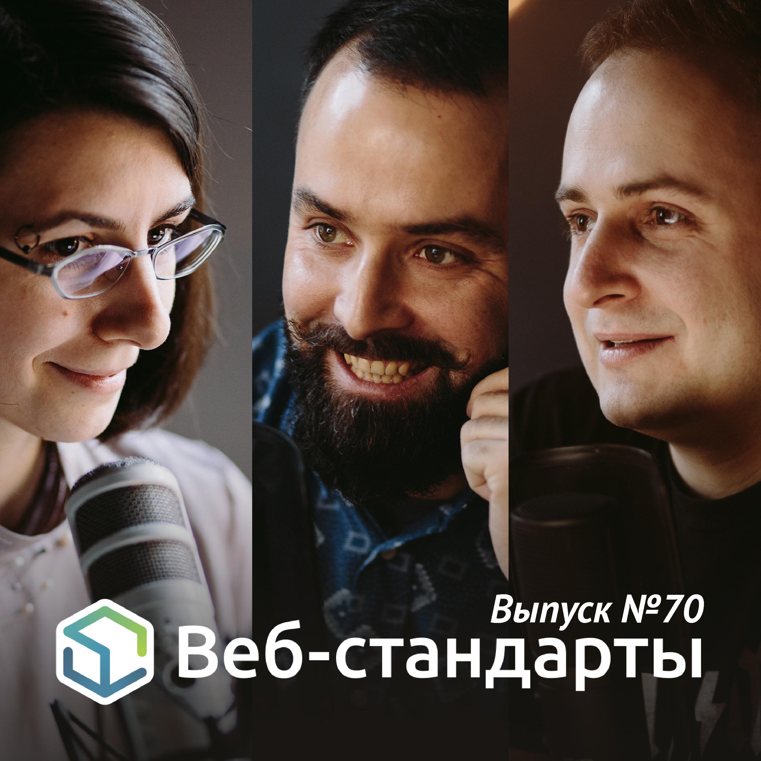 Алексей Симоненко Выпуск №70 webpack watch