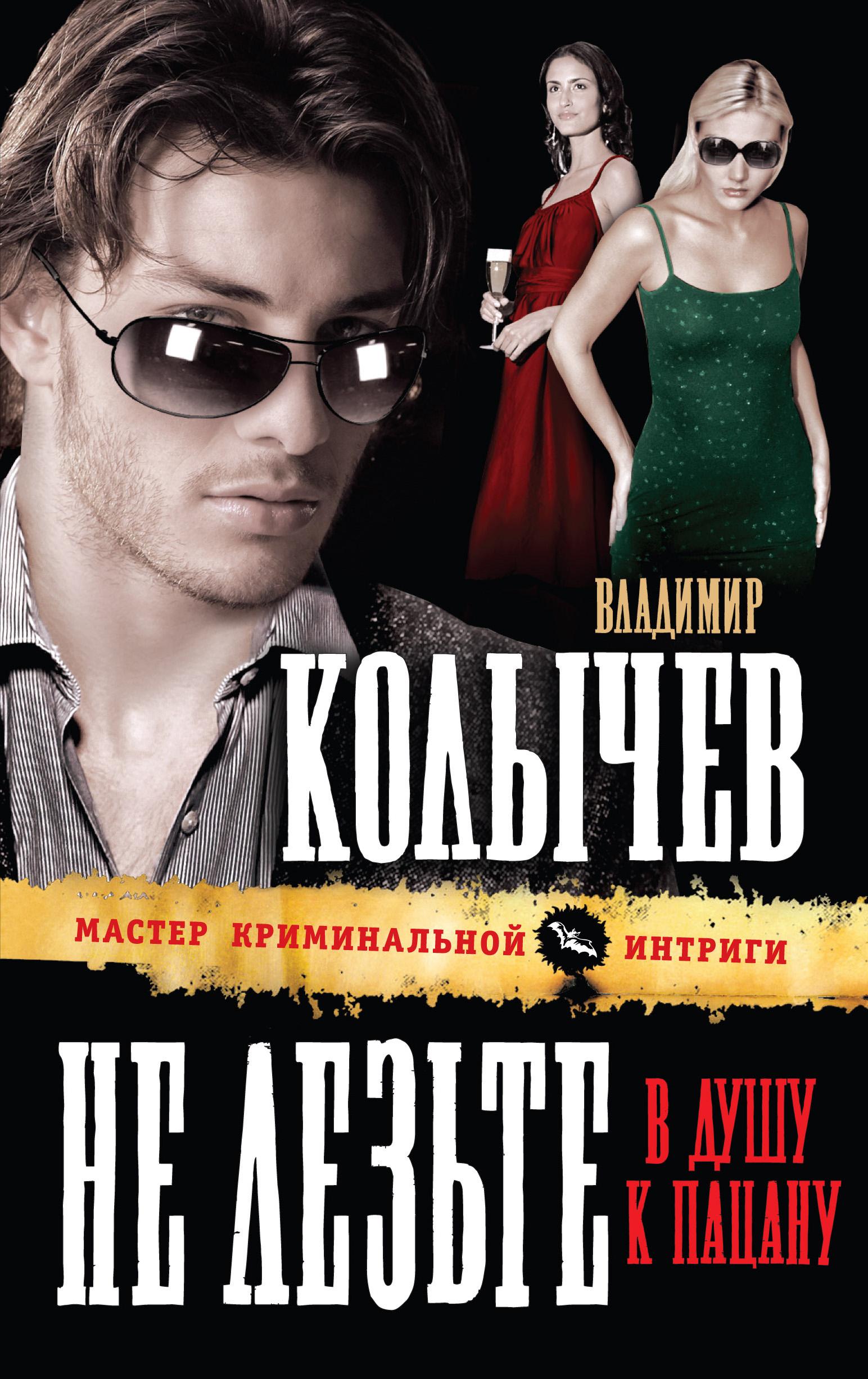 Владимир Колычев Не лезьте в душу к пацану владимир колычев не лезьте в душу к пацану page 4