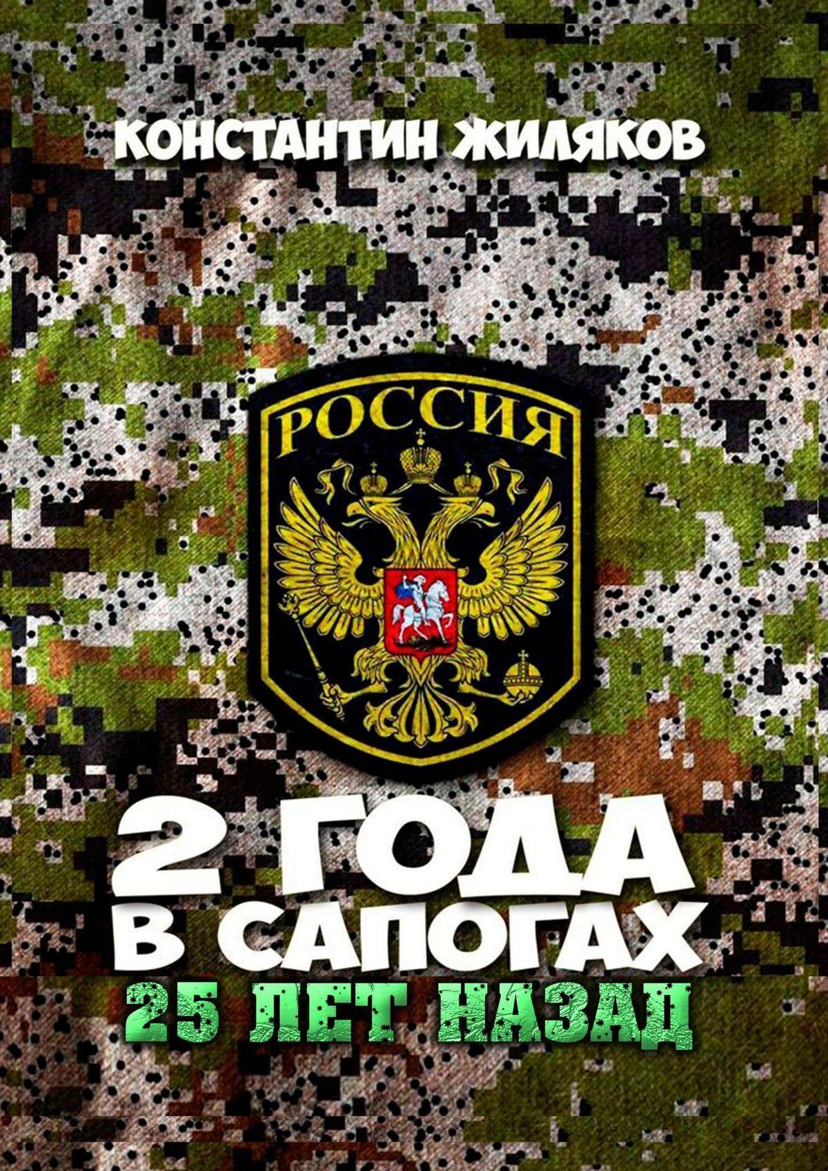 Константин Жиляков 2 года в сапогах. 20 лет назад константин жиляков записки виртуального бабника – 1