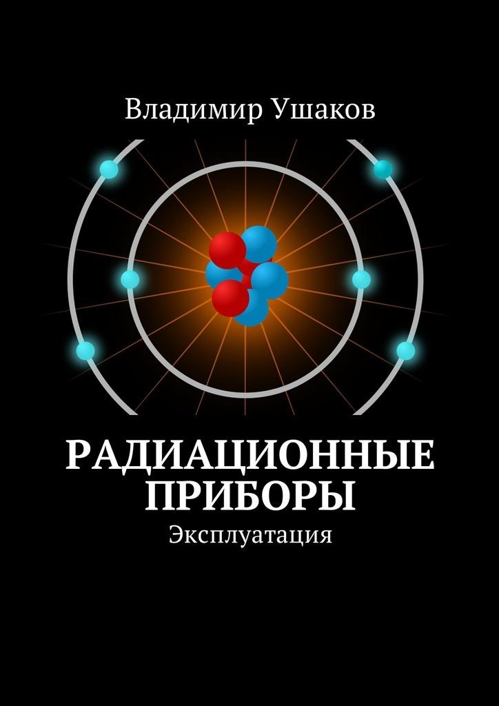 цена на Владимир Ушаков Радиационные приборы. Эксплуатация
