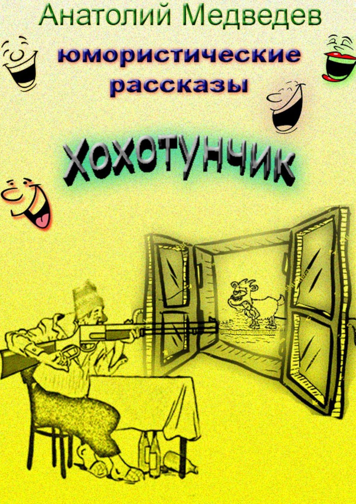 цены на Анатолий Медведев Хохотунчик. Сборник юмористических рассказов  в интернет-магазинах