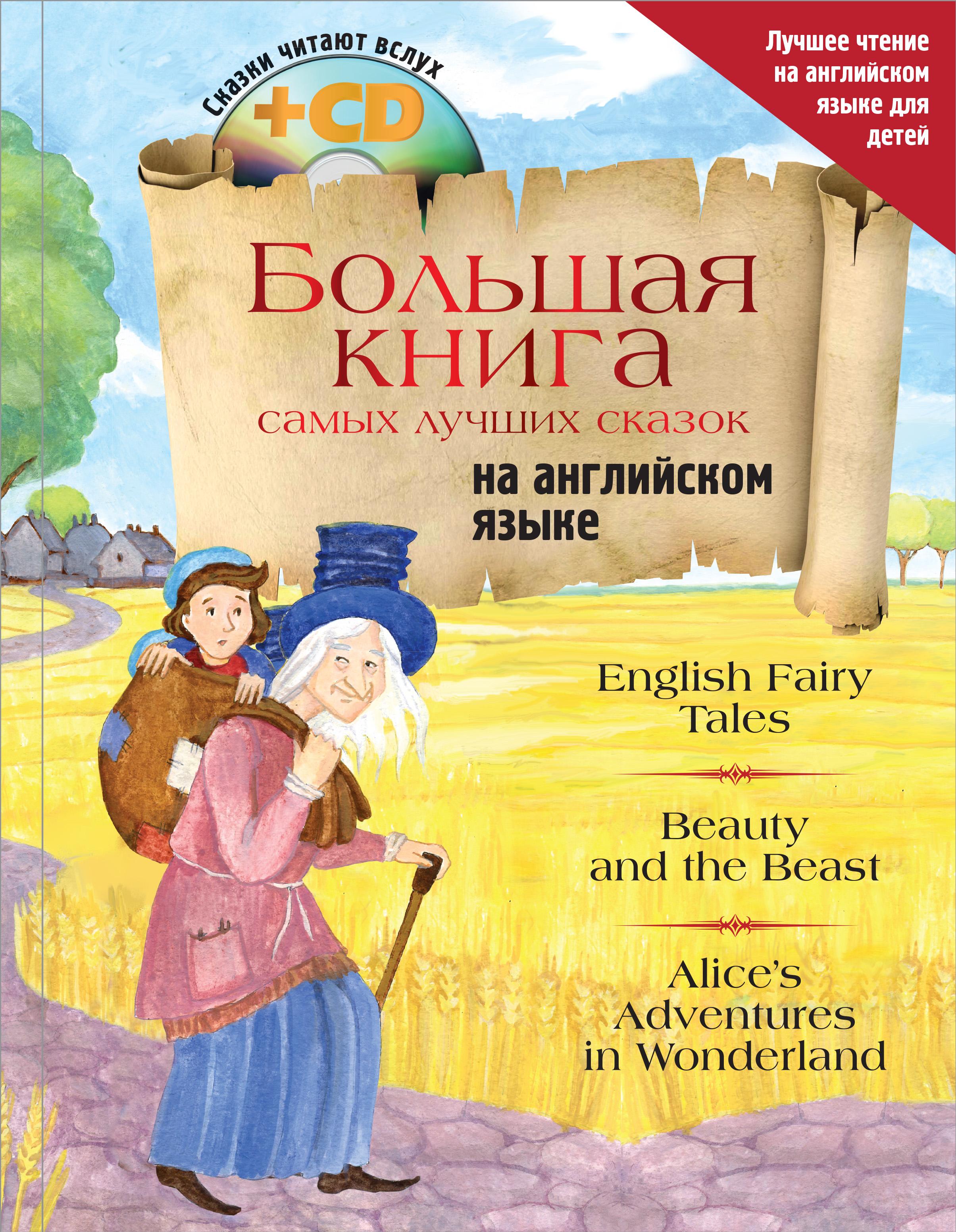 Сборник Большая книга самых лучших сказок на английском языке большая книга самых лучших сказок на английском языке cd