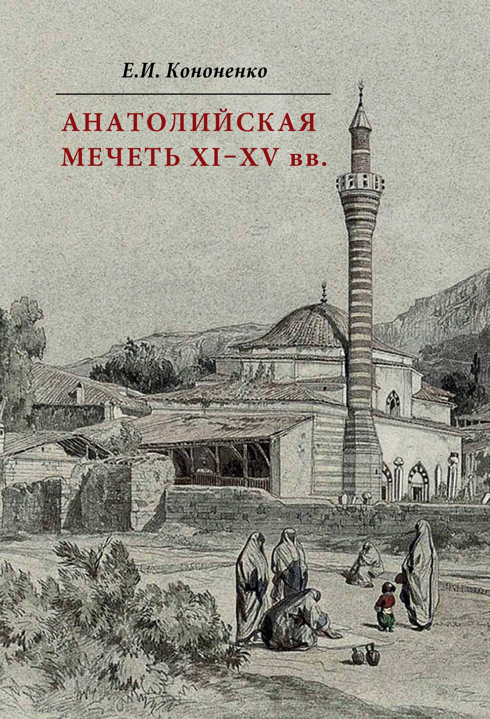 Анатолийская мечеть XI–XV вв. Очерки истории архитектуры ( Е. И. Кононенко  )