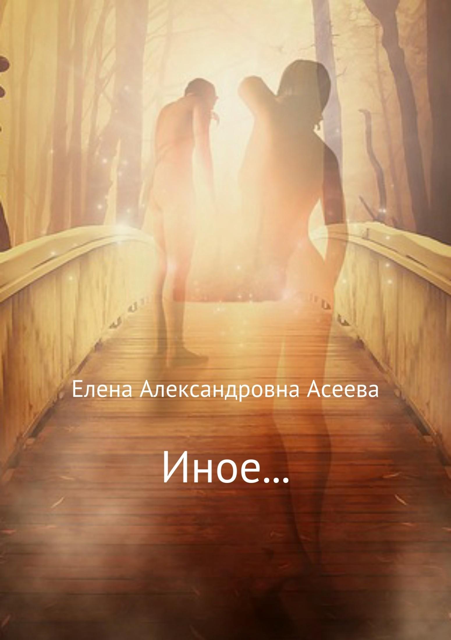 Елена Александровна Асеева Иное… елена александровна асеева коло жизни средина том второй