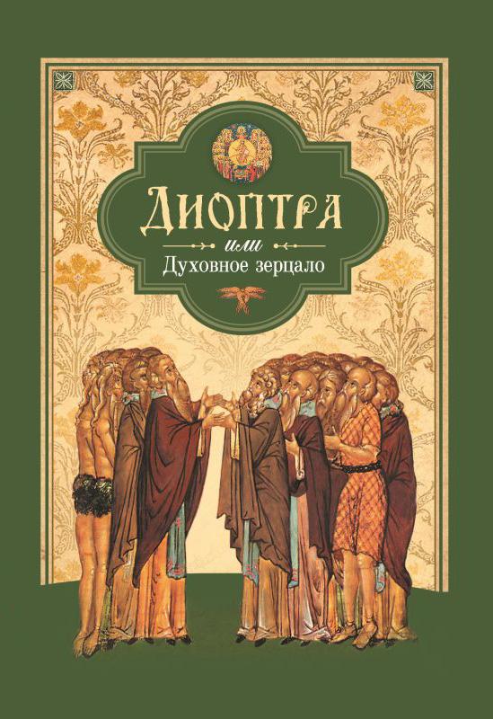 dioptra ili dukhovnoe zertsalo sbornik dushepoleznykh poucheniy i blagogoveynykh razmyshleniy iz drevnikh asketicheskikh sochineniy sostavlennykh po i