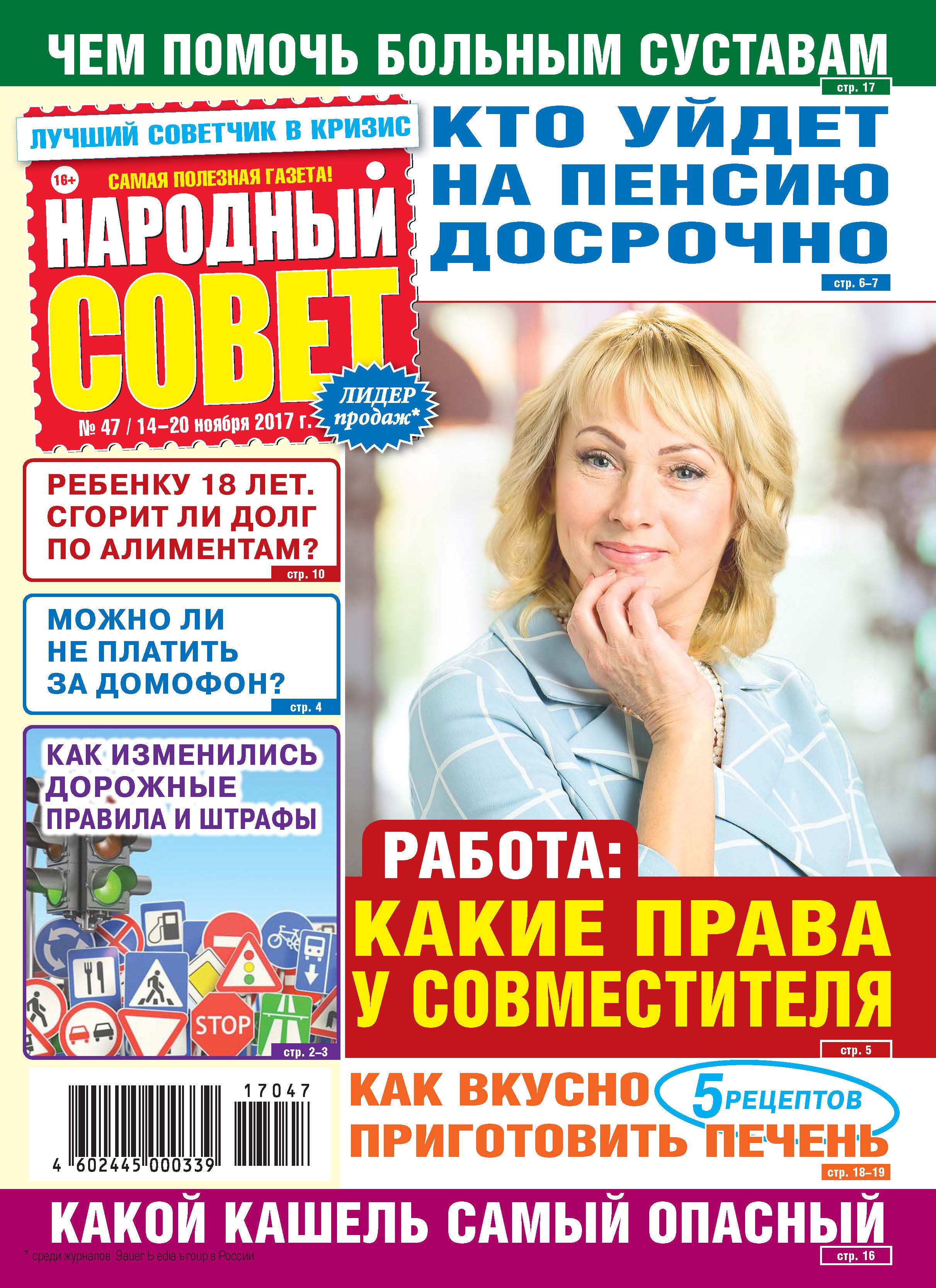 Народный совет №47/2017 ( Отсутствует  )