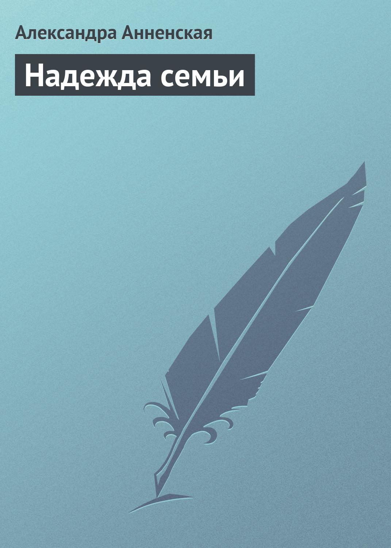 Александра Никитична Анненская Надежда семьи александра никитична анненская волчонок сборник